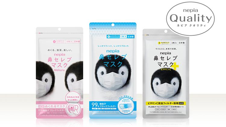 在庫 日本 製 速報 マスク